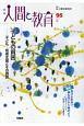 季刊 人間と教育 (95)
