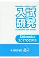 入試研究 Shizuoka 2017→2018 DATABOOK OF HIGHSCHOOL