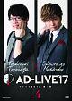 「AD-LIVE 2017」 第4巻(豊永利行×森久保祥太郎)