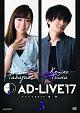 「AD-LIVE 2017」 第5巻(高垣彩陽×津田健次郎)