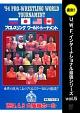 プロレスリング ワールド・トーナメント1回戦 1994年4月3日 大阪城ホール