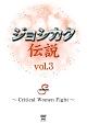 ジョシカク伝説 vol.3