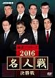 麻雀プロリーグ 2016名人戦 決勝戦