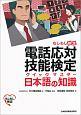 電話応対技能検定 もしもし検定 クイックマスター 日本語の知識