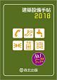 建築設備手帖 2018