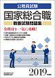 公務員試験 国家総合職 教養試験問題集 2019