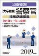 公務員試験 [大卒程度]警察官 採用試験問題集 2019