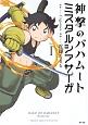 神撃のバハムート ミスタルシアサーガ (1)
