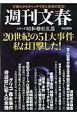 20世紀の51大事件私は目撃した シリーズ昭和1 狂乱篇