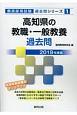 高知県の教職・一般教養 過去問 2019 教員採用試験過去問シリーズ
