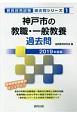 神戸市の教職・一般教養 過去問 2019 教員採用試験過去問シリーズ