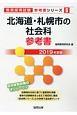北海道・札幌市の社会科 参考書 2019 教員採用試験参考書シリーズ