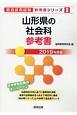 山形県の社会科 参考書 2019 教員採用試験参考書シリーズ