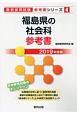福島県の社会科 参考書 2019 教員採用試験参考書シリーズ