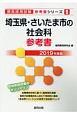 埼玉県の社会科 参考書 2019 教員採用試験参考書シリーズ