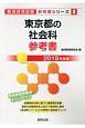 東京都の社会科 参考書 2019 教員採用試験参考書シリーズ