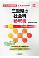 三重県の社会科 参考書 2019 教員採用試験参考書シリーズ