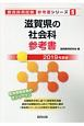 滋賀県の社会科 参考書 2019 教員採用試験参考書シリーズ