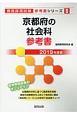 京都府の社会科 参考書 2019 教員採用試験参考書シリーズ