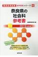 奈良県の社会科 参考書 2019 教員採用試験参考書シリーズ