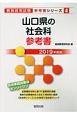 山口県の社会科 参考書 2019 教員採用試験参考書シリーズ