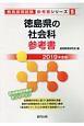 徳島県の社会科 参考書 2019 教員採用試験参考書シリーズ