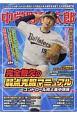 中学野球太郎 (16)