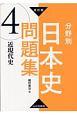 分野別日本史問題集 近現代史<改訂版> (4)
