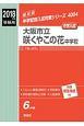 大阪市立咲くやこの花中学校 中学校別入試対策シリーズ 2018