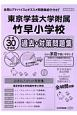 東京学芸大学附属竹早小学校 過去・対策問題集 平成30年