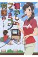 懐かしファミコン物語 (2)