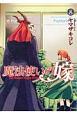 魔法使いの嫁 (8)