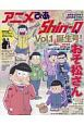 アニメぴあ Shin-Q (1)