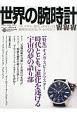 世界の腕時計 (133)
