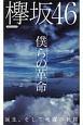 欅坂46 僕らの革命 誕生、そして飛躍の軌跡