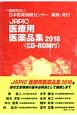 JAPIC医療用医薬品集 2018 CD-ROM付