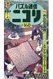 パズル通信ニコリ (160)