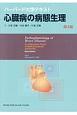ハーバード大学テキスト 心臓病の病態生理<第4版>