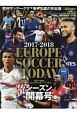 EUROPE SOCCER TODAY 開幕号 2017-2018