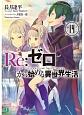 Re:ゼロから始める異世界生活 (14)