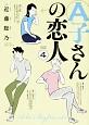 A子さんの恋人 (4)