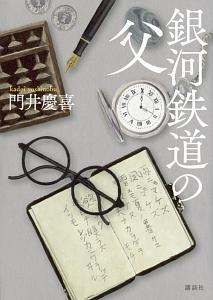 門井慶喜 「銀河鉄道の父」