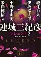 連城三紀彦 レジェンド 傑作ミステリー集 (2)