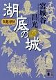 湖底の城 呉越春秋 (6)