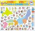 どこでもドラえもん 最新・マグネット日本地図パズル