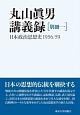 丸山眞男講義録 別冊 日本政治思想史 1956/59 (1)