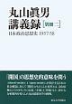 丸山眞男講義録 別冊 日本政治思想史 1957/58 (2)