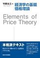 経済学の基礎 価格理論 Elements of Price Theory