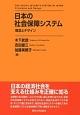 日本の社会保障システム 理念とデザイン