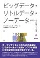 ビッグデータ・リトルデータ・ノーデータ 研究データと知識インフラ